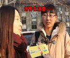 爆笑街采:你缺爱吗