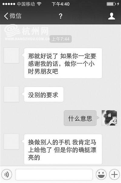 自称捡到手机的陌生男子与小王的聊天内容
