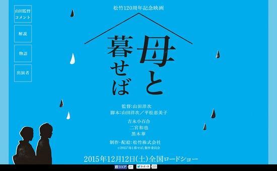 山田洋次的新作《若是和母亲生计》