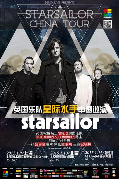 Starsailor星际水手中国巡演