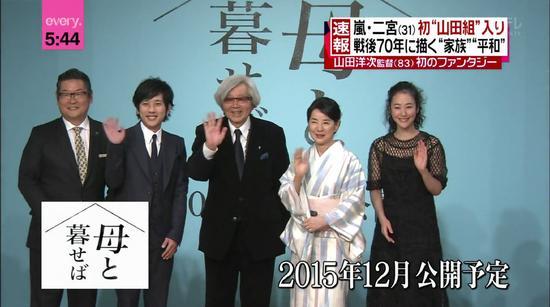 岚成员二宫和也、吉永小百合、黑木华等列席公布会