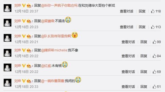 刘烨透露正跟刘德华一起拍新戏