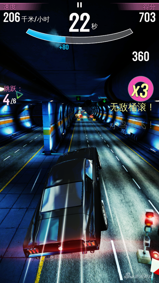狂野飚车:超越