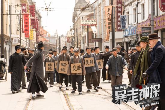 《暴走神探》剧照7老上海赌徒游街