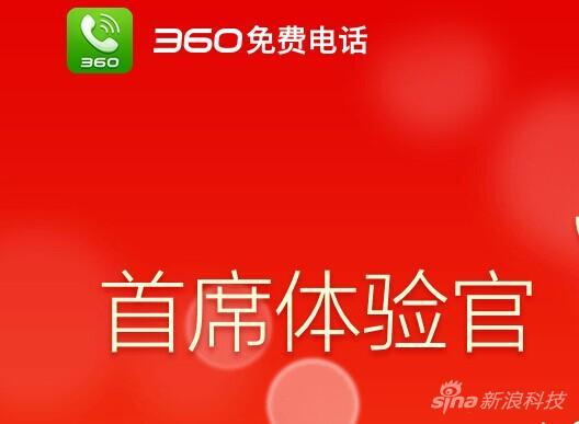 360进军网络电话:明日发布免费电话APP