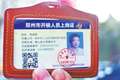 郑州锁匠持新证上岗 扫扫二维码可知身份真假