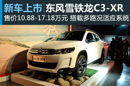 雪铁龙C3-XR上市 售价10.88-17.18万元