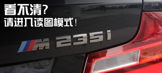 宝马2014款M235i