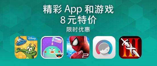 苹果在中国区设立8元游戏特价区
