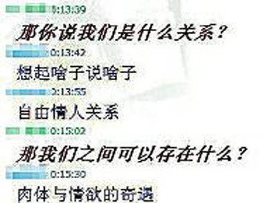雷斌与何媛的QQ聊天记录 举报者提供