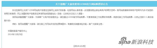 中国铁路购票网站12306回应截图
