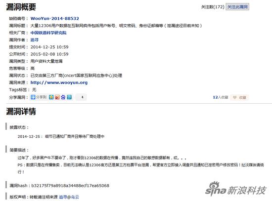 12306再曝漏洞:用户密码身份证等敏感数据泄露