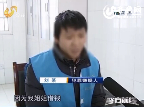 男子最终承认自己报假警,因为姐姐借钱。(视频截图)