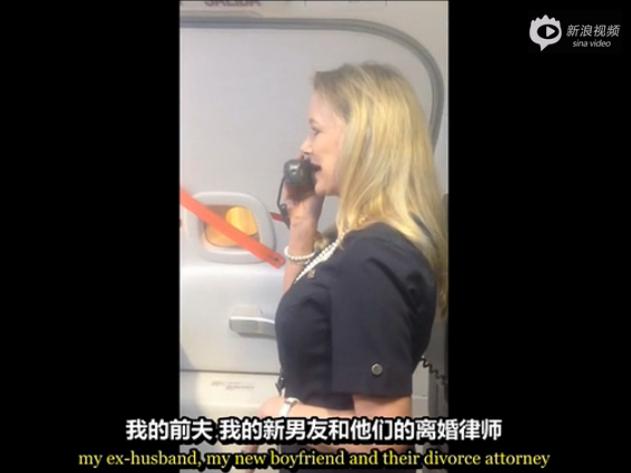 美西南空姐的安全须知段子贯口
