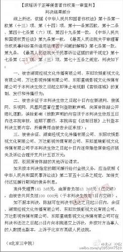 北京三中院微博发布的判决结果