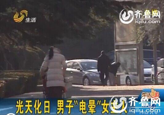 """济南:光天化日男子假冒暖气公司员工""""电晕""""女主人"""