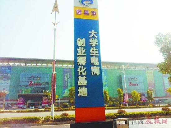 ▲坐落在南昌华南城的南昌市大学生电商创业孵化基地。晨报记者 徐柳平 图