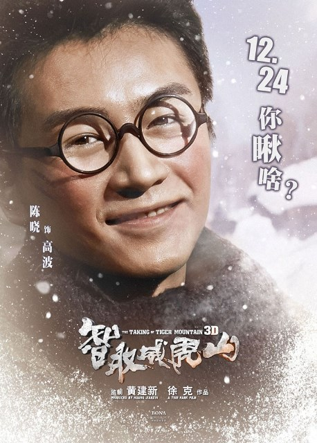 《威虎山》首周3亿 陈晓称徐克版会成经典