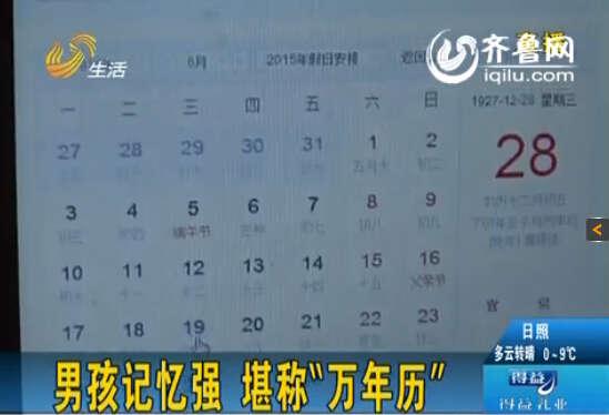 泰安的栾先生的儿子有特殊能力,随便说一个日子,就可以说出当天是星期几。