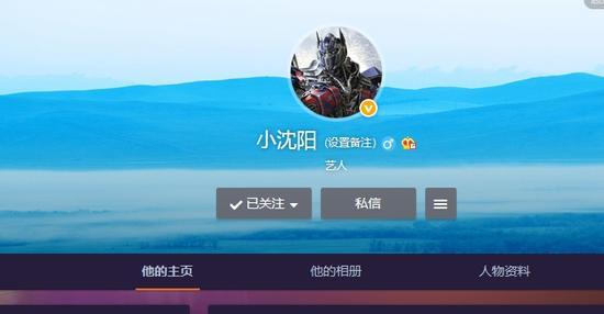 """网曝小沈阳的微博认证由""""赵本山徒弟""""改成""""艺人"""""""