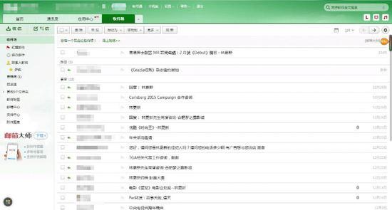 林更新经纪人邮箱被盗截图