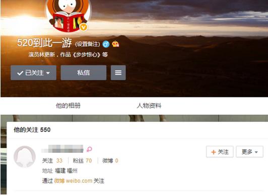 林更新微博被盗号者改名,盗号者还关注了自己的账号