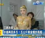 百万黄金婚纱走秀