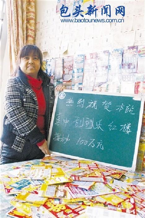 彩票站王老板将中奖100万的消息摆在店内