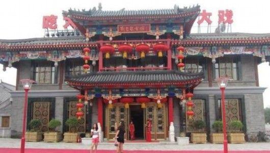 刘老根会馆