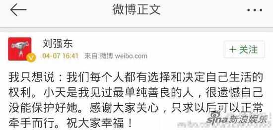 刘强东删的微博