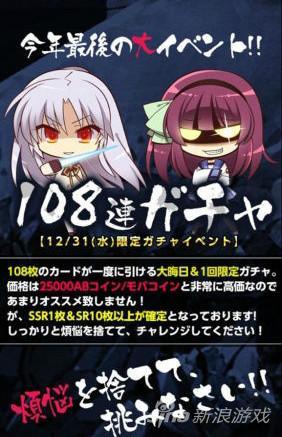 日本某卡牌手游推最强108连抽