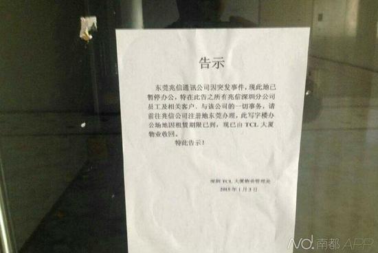 工厂门口贴出的告示称,公司因突发事件,已停止办公。图片来源于网络