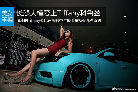 清新Tiffany科鲁兹车模