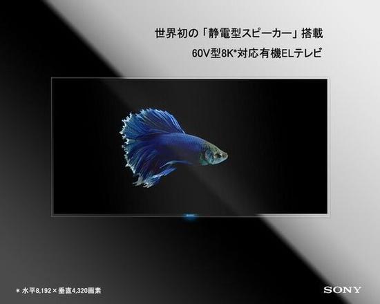 图为:索尼8K电视