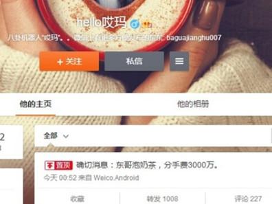 网友爆料分手费三千万。