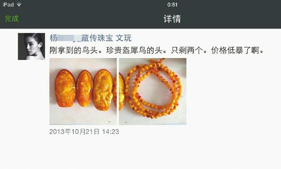 犯罪嫌疑人杨晓晓(化名)在微信朋友圈发布的推销信息。