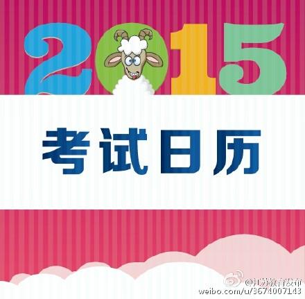 """江苏省教育厅微博发布""""2015江苏招考日历"""""""