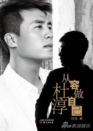 杜淳自传封面