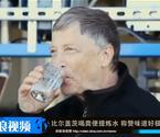 比尔盖茨喝粪便提炼水