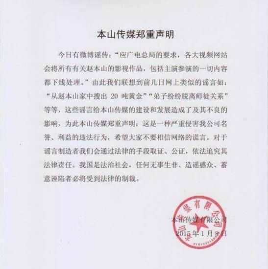 本山传媒发声明辟谣