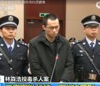 林森浩终审被判死刑