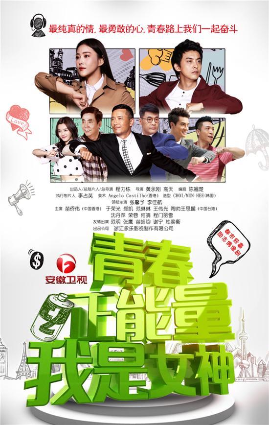 安徽卫视《青春正能量》海报