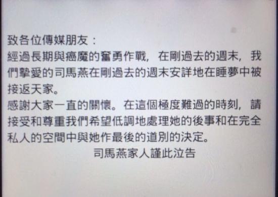 司马燕家人发声明,证实去世消息。