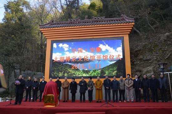 安徽太湖县西风禅寺隆重举行禅宗文化馆开馆仪式