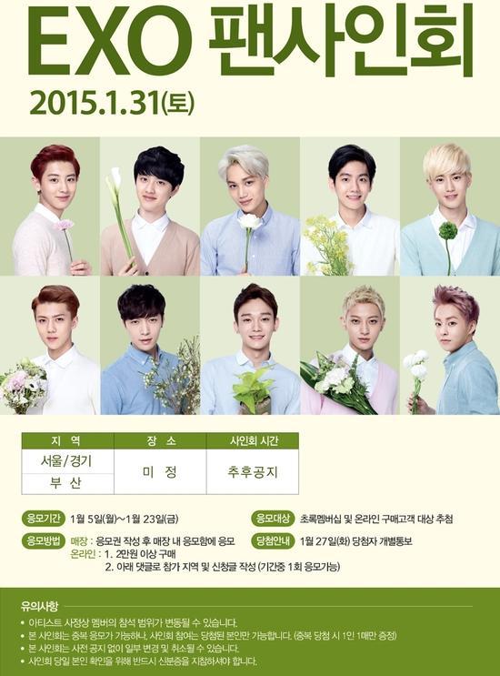 exo粉丝内讧_韩情脉脉:exo将于1月31日办粉丝见面会