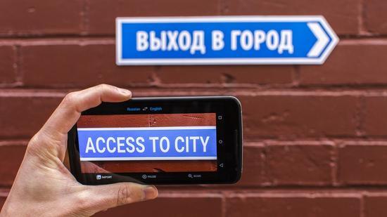 谷歌翻译App升级 加入摄像头即时翻译功能