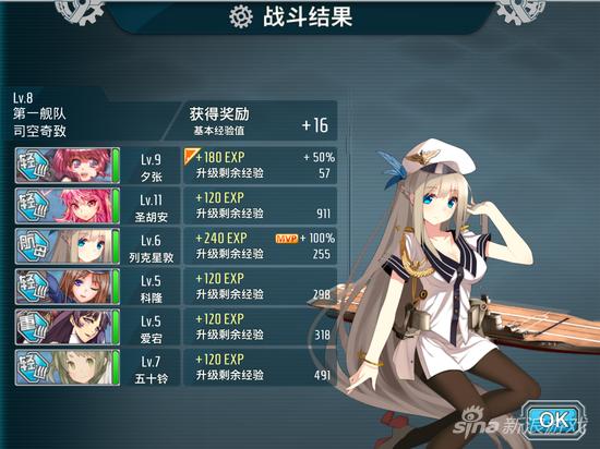 《战舰少女》截图-10
