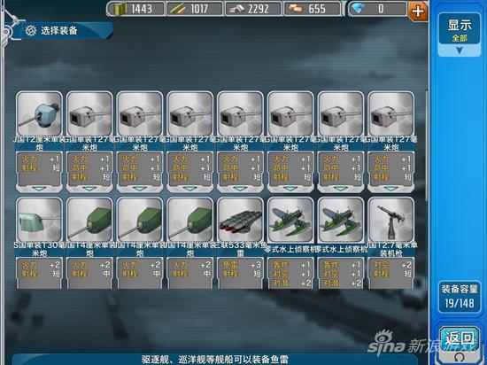 《战舰少女》截图-12