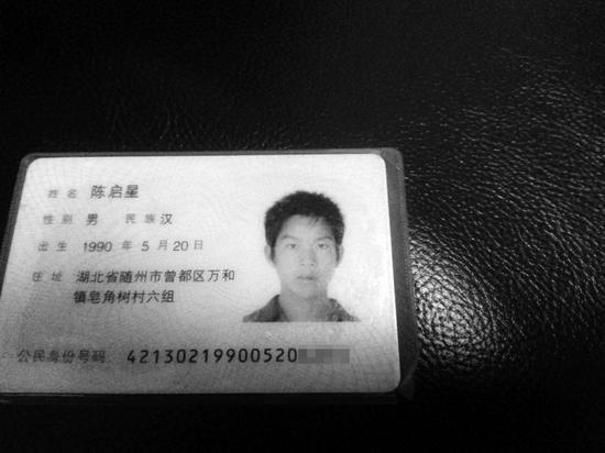 陈情夫妻随身携带着儿子的身份证。
