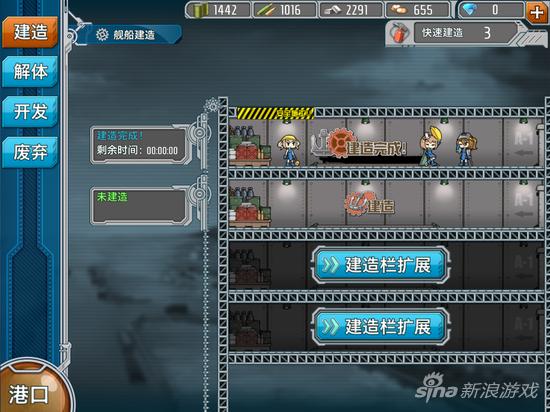 《战舰少女》截图-3